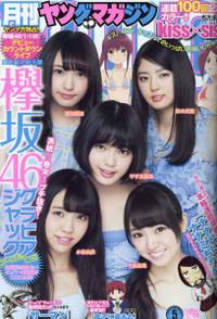 欅坂46 月刊ヤングマガジン 2016年 55 号