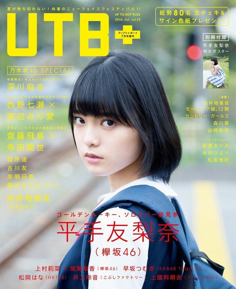 UTB+Vol32 ソロ表紙&裏表紙 平手友梨奈・欅坂46