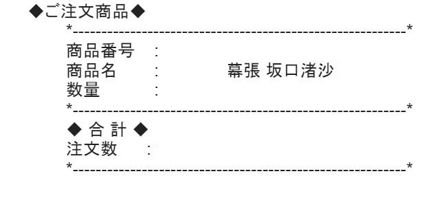個別2次で坂口渚沙買い増し [AKB48 44thシングル劇場盤 個別握手]