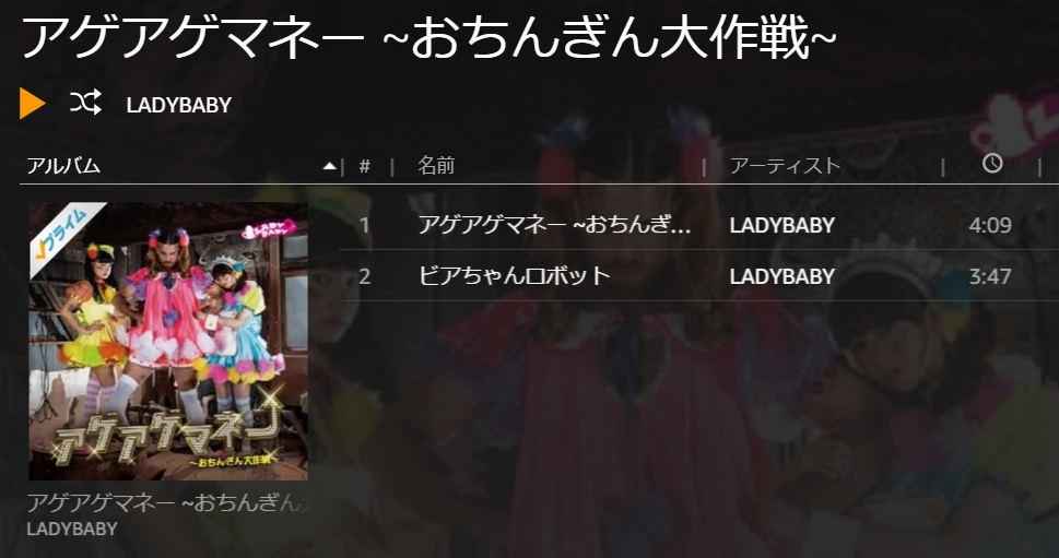 LADYBABYの2ndシングル「アゲアゲマネー ~おちんぎん大作戦~」