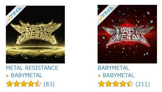 BABYMETAL最新アルバム聴き放題のプライムミュージック便利すぎ [Amazon Prime Music] (4)