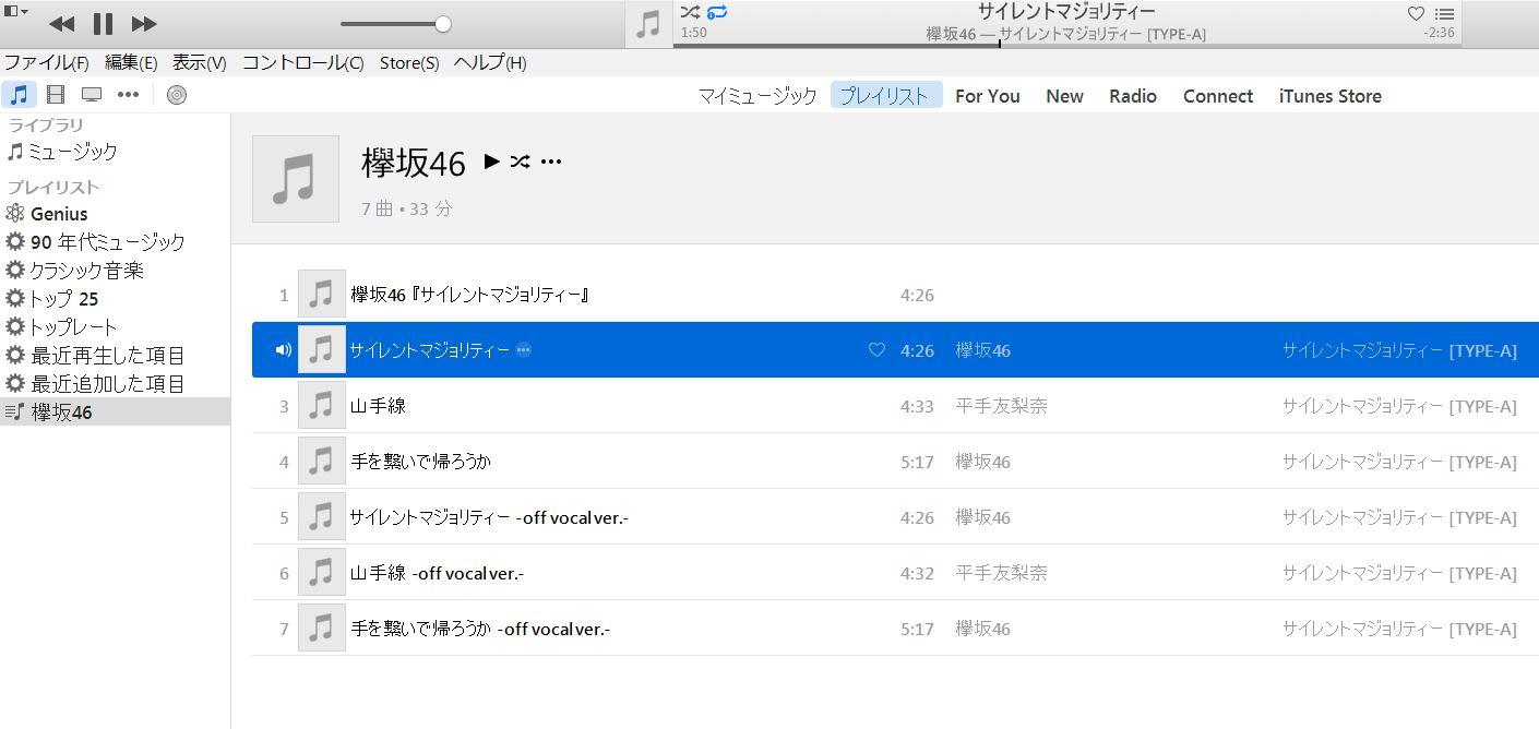 欅坂46「サイレントマジョリティー」のTypeA買ったらTypeCも欲しくなってきた[守屋茜平手有梨奈] (6)