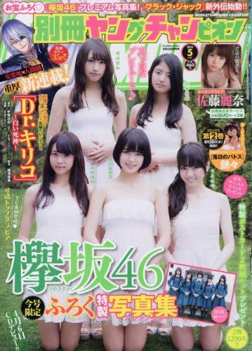 別冊ヤングチャンピオン 2016年 515 号 欅坂46平手友梨奈