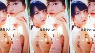 吉田朱里&白間美瑠 水着ポスターGet! エンタメ2016年5月号 表紙 渡辺美優紀  (5)