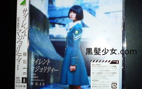 欅坂46「サイレントマジョリティー」のTypeA買ったらTypeCも欲しくなってきた[守屋茜平手有梨奈]  (5)