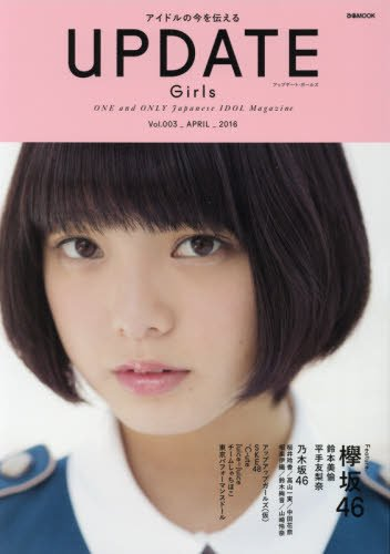UPDATE GIRLS VOL.3 平手友梨奈 (1)