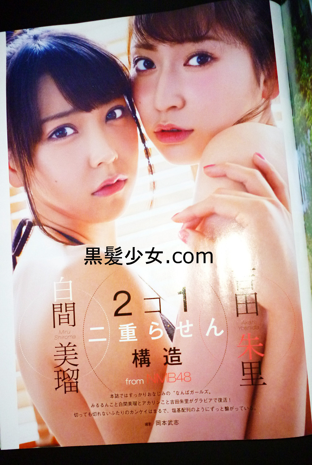吉田朱里&白間美瑠 水着ポスターGet! エンタメ2016年5月号 表紙 渡辺美優紀 (4)