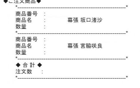 個別1次の当選結果 宮脇咲良と坂口渚沙 [AKB48 44thシングル劇場盤 個別握手] (2)