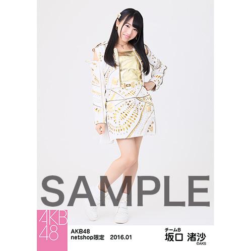 AKB48 2016年1月度 net shop限定個別生写真5枚セット 坂口渚沙 (5)