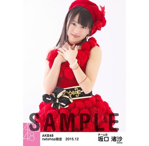 AKB48 2015年12月度 net shop限定個別生写真5枚セット 坂口渚沙 (3)