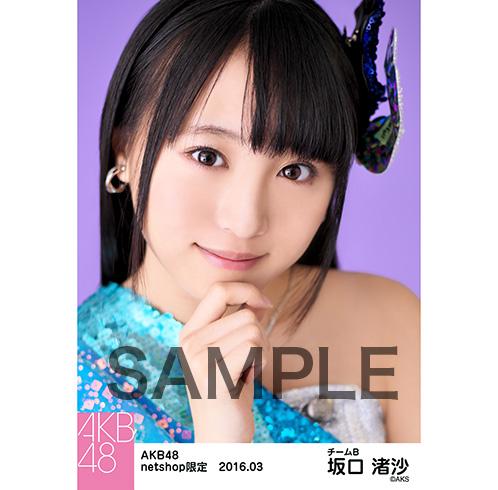AKB48 2016年3月度 net shop限定個別生写真 「回遊魚のキャパシティ」5枚セット 坂口渚沙 (1)