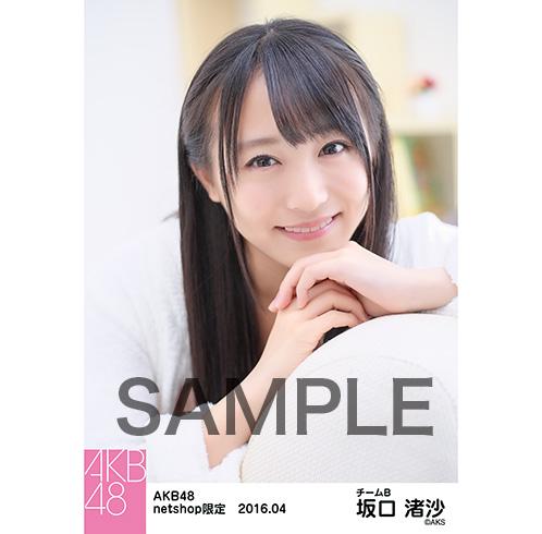 AKB48 2016年4月度 net shop限定個別生写真 「ルームウェア」5枚セット 坂口渚沙 (5)
