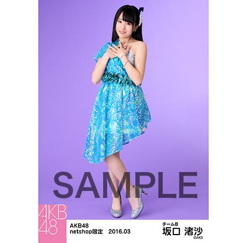AKB48 2016年3月度 net shop限定個別生写真 「回遊魚のキャパシティ」5枚セット 坂口渚沙 (5)