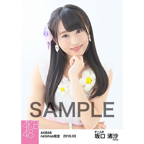 AKB48 2016年3月度 net shop限定個別生写真 「パステル衣装」5枚セット 坂口渚沙 (2)