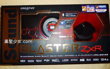 Sound Blaster ZxRを買った音の感想・レビュー・取り付け画像 [Creative ハイレゾ対応 サウンドカード] (1)