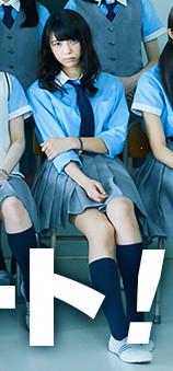欅坂46ドラマ 小林由依 (2)