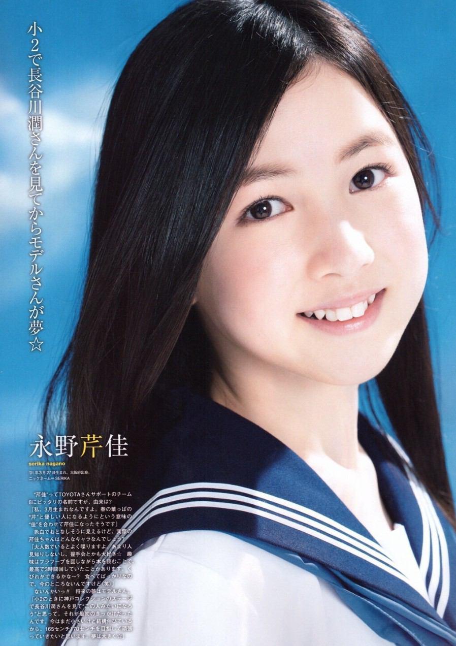 永野芹佳  [AKB48 チーム8]