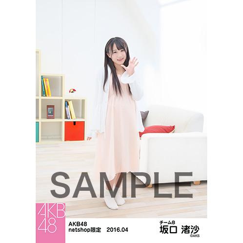 AKB48 2016年4月度 net shop限定個別生写真 「ルームウェア」5枚セット 坂口渚沙  (9)