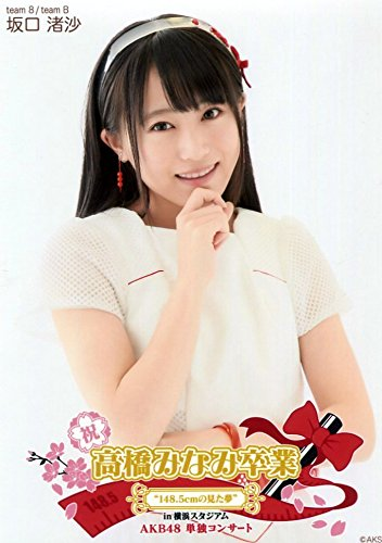 【坂口渚沙】 公式生写真 高橋みなみ卒業 AKB48 単独コンサートVer. ランダム