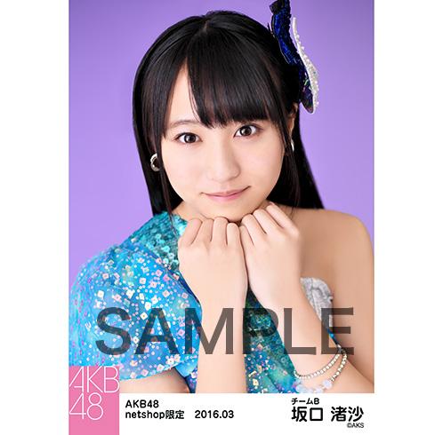 AKB48 2016年3月度 net shop限定個別生写真 「回遊魚のキャパシティ」5枚セット 坂口渚沙 (2)