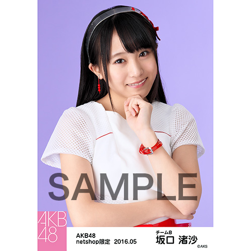 AKB48 2016年5月度 net shop限定個別生写真 「僕たちは戦わない 衣装」5枚セット 坂口渚沙 (3)