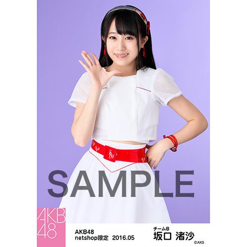 AKB48 2016年5月度 net shop限定個別生写真 「僕たちは戦わない 衣装」5枚セット 坂口渚沙 (4)