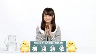 樋渡結依 総選挙アピールコメント2016年AKB48  ひーわたん(1)