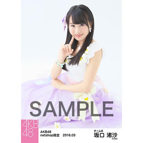 AKB48 2016年3月度 net shop限定個別生写真 「パステル衣装」5枚セット 坂口渚沙 (4)