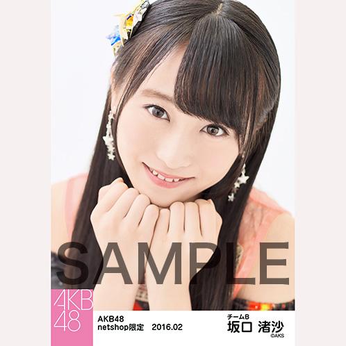 AKB48 2016年2月度 net shop限定個別生写真「恋チュン衣装」5枚セット 坂口渚沙 (1)