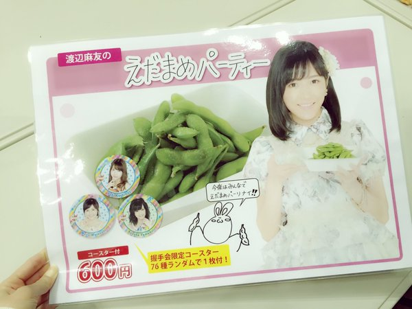 渡辺麻友メールおもしろいw [AKB48mailまゆゆ] (2)