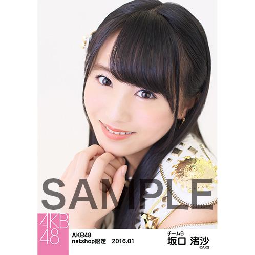 AKB48 2016年1月度 net shop限定個別生写真5枚セット 坂口渚沙 (1)