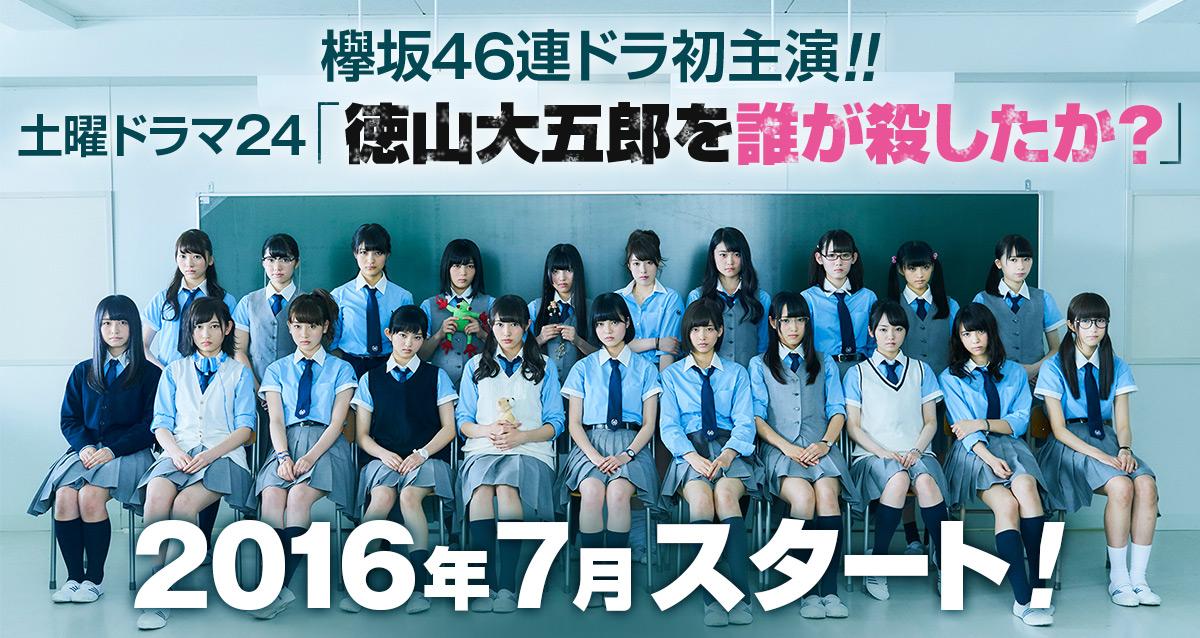 欅坂46ドラマ topslide-dorama_0524