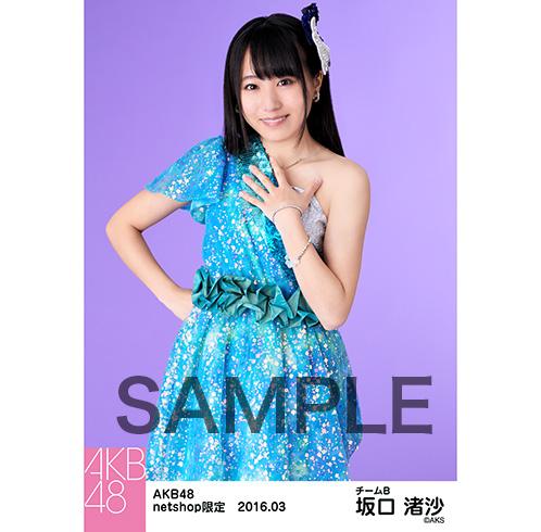 AKB48 2016年3月度 net shop限定個別生写真 「回遊魚のキャパシティ」5枚セット 坂口渚沙 (4)
