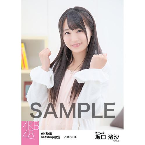 AKB48 2016年4月度 net shop限定個別生写真 「ルームウェア」5枚セット 坂口渚沙 (7)