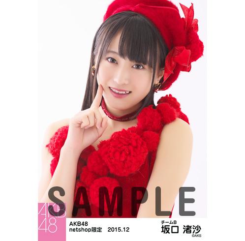 AKB48 2015年12月度 net shop限定個別生写真5枚セット 坂口渚沙 (2)