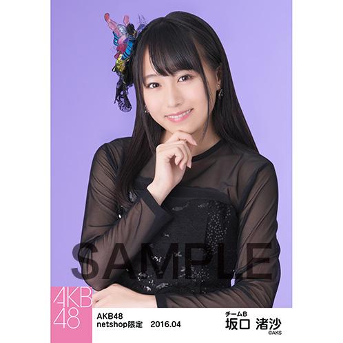 AKB48 2016年4月度 net shop限定個別生写真 「アゲハ蝶」5枚セット 坂口渚沙 (3)