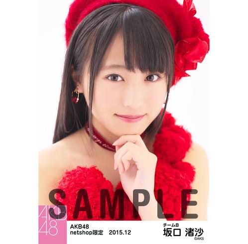 AKB48 2015年12月度 net shop限定個別生写真5枚セット 坂口渚沙 (1)