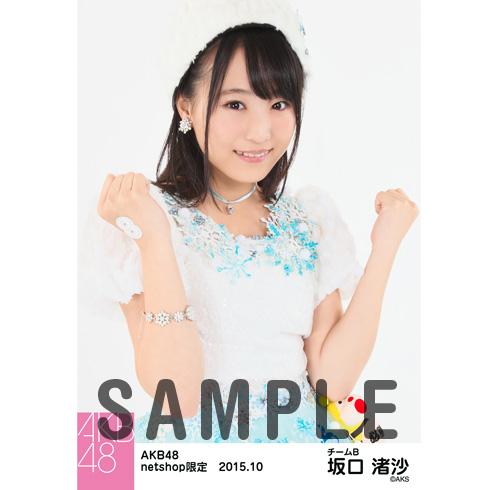 AKB48 2015年10月度 net shop限定個別生写真5枚セット 坂口渚沙 (3)