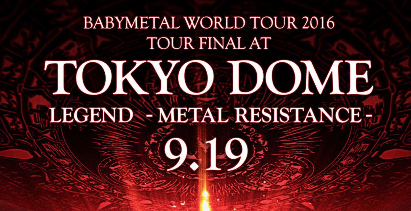 BABYMETAL東京ドーム行きたいけどチケット先行発売は終わったから一般発売に賭けるしかない  (4)