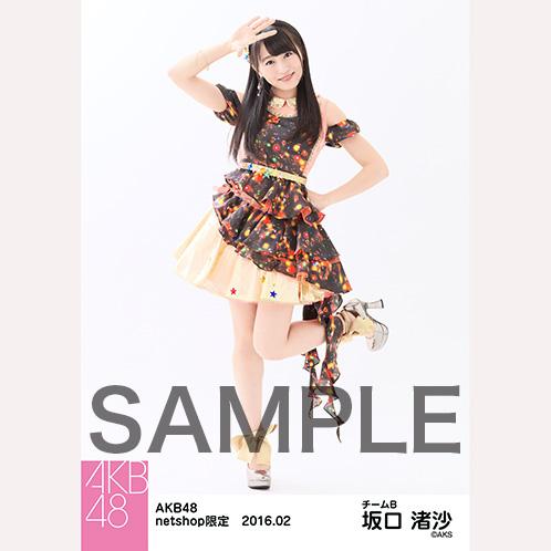 AKB48 2016年2月度 net shop限定個別生写真「恋チュン衣装」5枚セット 坂口渚沙 (5)