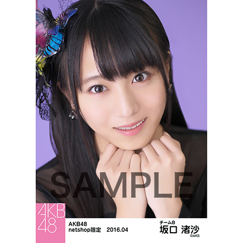 AKB48 2016年4月度 net shop限定個別生写真 「アゲハ蝶」5枚セット 坂口渚沙 (1)