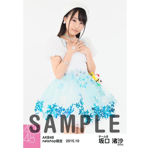 AKB48 2015年10月度 net shop限定個別生写真5枚セット 坂口渚沙 (4)