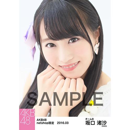 AKB48 2016年3月度 net shop限定個別生写真 「パステル衣装」5枚セット 坂口渚沙 (1)