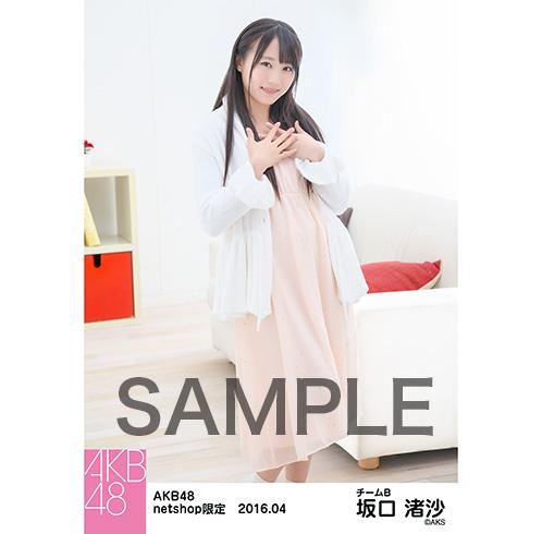 AKB48 2016年4月度 net shop限定個別生写真 「ルームウェア」5枚セット 坂口渚沙 (8)