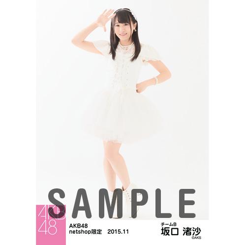 AKB48 2015年11月度 net shop限定個別生写真5枚セット 坂口渚沙 (5)