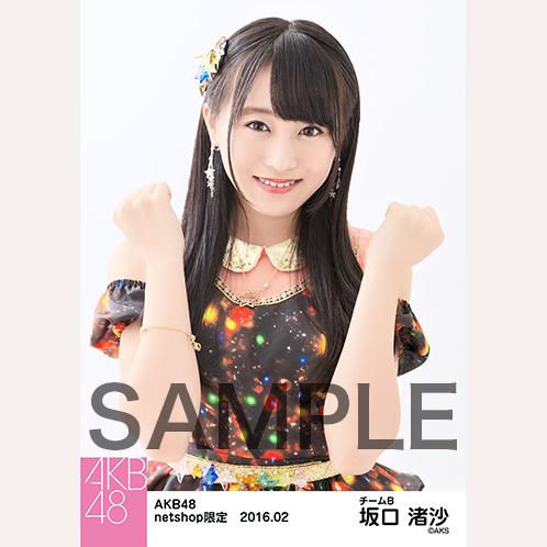 AKB48 2016年2月度 net shop限定個別生写真「恋チュン衣装」5枚セット 坂口渚沙 (2)