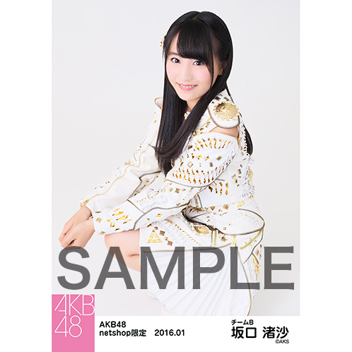 AKB48 2016年1月度 net shop限定個別生写真5枚セット 坂口渚沙 (4)