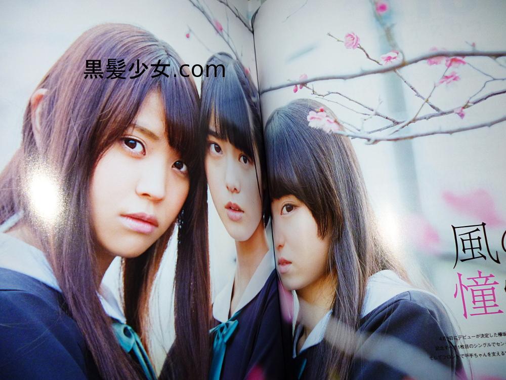 欅坂46の神UTBを買う [2016年 05月号 平手友梨奈、小林由依、今泉佑唯] (1)