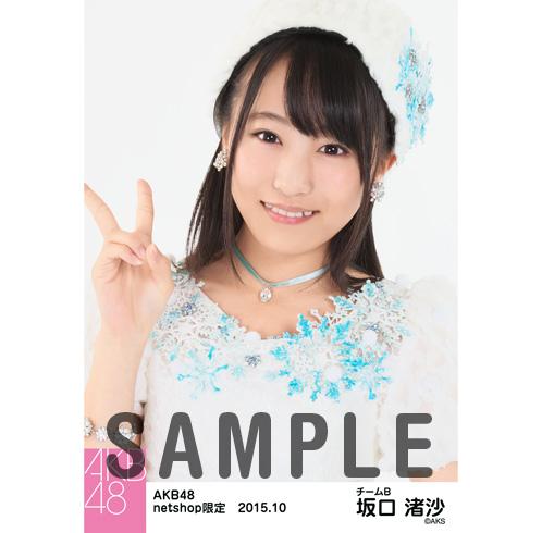 AKB48 2015年10月度 net shop限定個別生写真5枚セット 坂口渚沙 (2)
