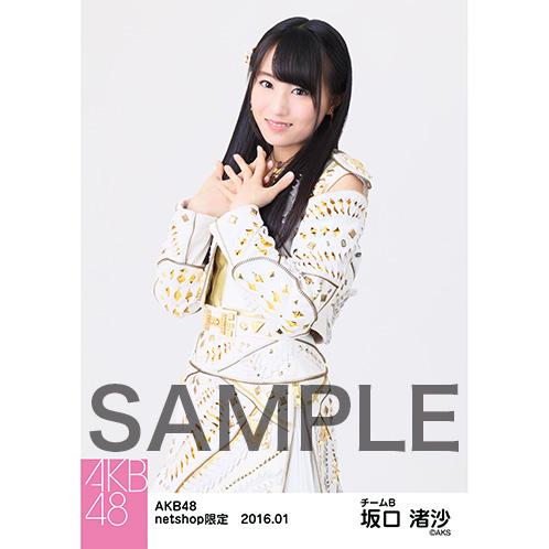AKB48 2016年1月度 net shop限定個別生写真5枚セット 坂口渚沙 (3)